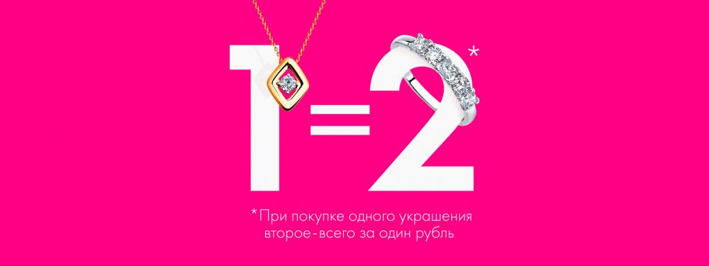 1=2. Второе украшение всего за рубль