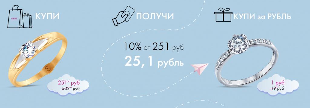второе за 1 рубль