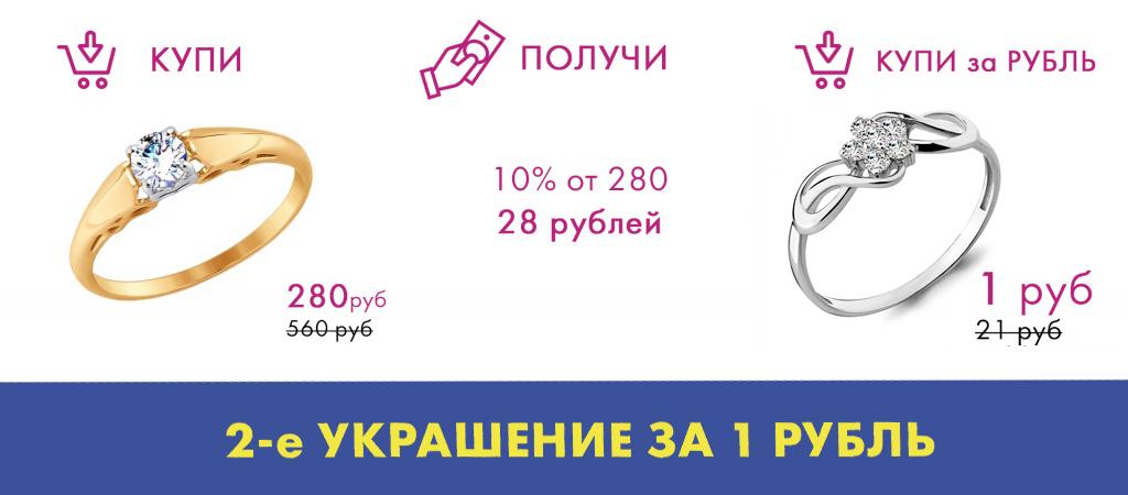 второе за рубль