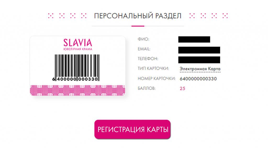 Bonusnaya Karta Slaviya Karat Klienta Slavia